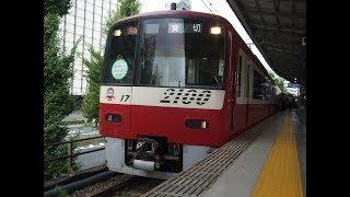 【貸切】ホリデーウィング 京急2100形(2117F) 品川駅3番線発車