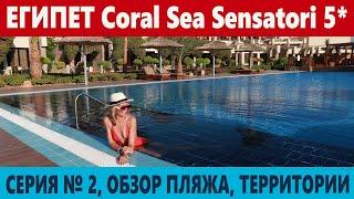 Египет 2020 после карантина КАК ИЗМЕНИЛИСЬ ОТЕЛИ 5 Coral Sea Sensatori Шарм эль Шейх