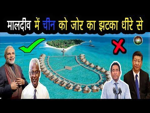 मालदीव में जीता भारत हारा चीन| चीन की सीमा से नजदीक पोक्योंग एयरपोर्ट सामरिक दृष्टि से कितना अहम ?