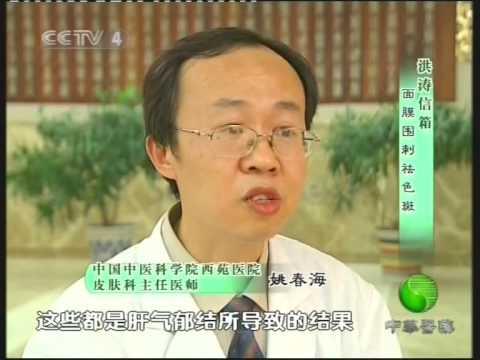 国医大师的长寿粥_面膜围刺祛色斑--national medicine master