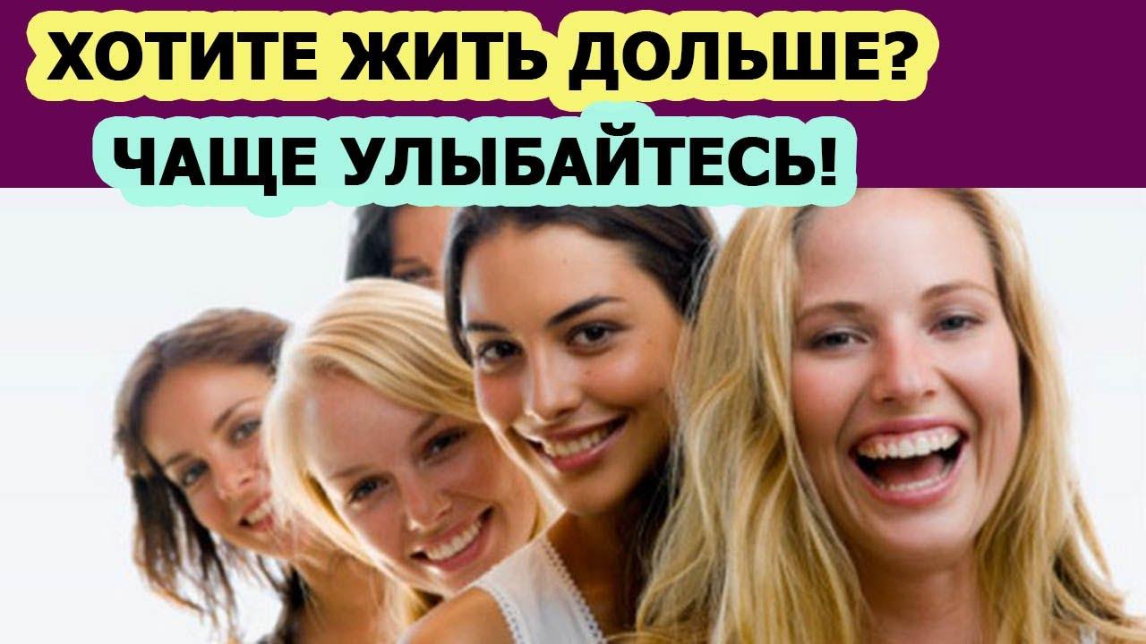 Здоровый образ жизни Если хотите жить дольше чаще улыбайтесь
