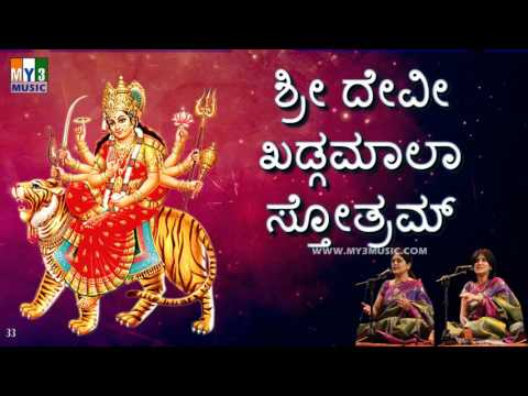 SRI DEVI KHADGAMALA STHOTHRAM BY PRIYA SISTERS KANNADA | ಶ್ರೀ ದೇವೀ ಖಡ್ಗಮಾಲಾ ಸ್ತೋತ್ರಮ್ | BHAKTHI SONG