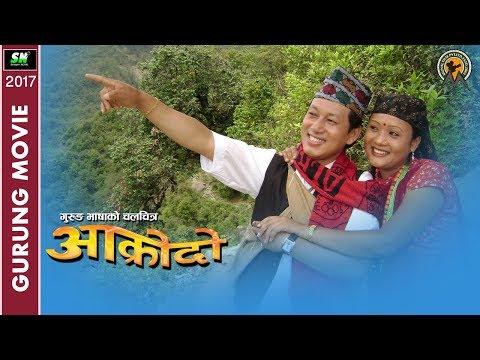 Aakrodo Full Gurung Movie  गुरुङ चलचित्र आक्रोदो  a film by Bhoj Bahdur Gurung