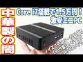 【中華の闇】Core i7で新品1.5万円のパソコンがヤバすぎたwww