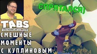 СМЕШНЫЕ МОМЕНТЫ С КУПЛИНОВЫМ #44 - Totally Accurate Battle Simulator #5 (СМЕШНАЯ НАРЕЗКА)