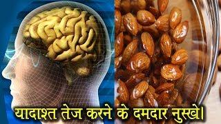 दिमाग (यादाश्त ) तेज करने के लिए दमदार नुस्खे। how to improve brain power naturally.