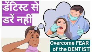 Dentophobia | Are You Scared of Visiting Dentist | क्योँ लोग डेंटिस्ट से डरते हैं? डॉ.प्रवीण भाटिया