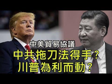 江峰:中美达成第一阶段贸易协议,条款流出看双方得失,这条致命条款不见了;中共政策转软看其内忧外患的绝境