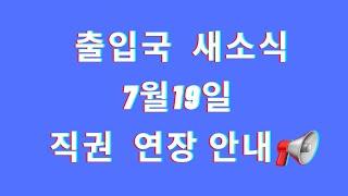 출입국 새소식 ~직권 연장 안내문 상담문의:02-835…