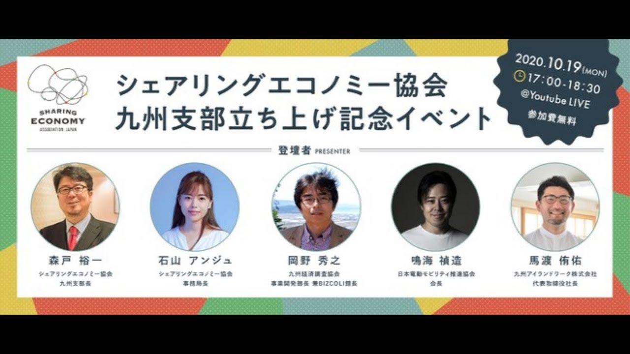 【アーカイブ】シェアリングエコノミー協会 九州支部の立ち上げ記念イベント