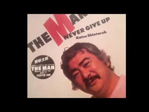 SHINTARO KATSU - THE MAN NEVER GIVE UP 1984