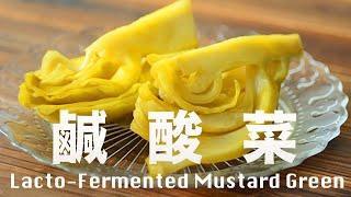 【Eng Sub】醃製鹹酸菜  簡易天然發酵 不長白膜 Pickled Mustard Green Recipe