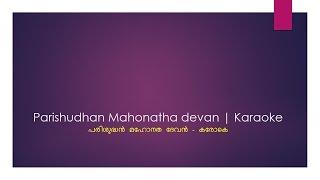 Parishudhan mahonnatha devan | Karaoke