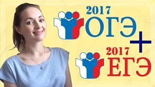 видео ЕГЭ/ОГЭ - Персональный сайт учителя истории