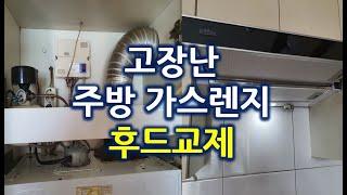 고장난 가스렌지 후드교체 [태영홈케어]