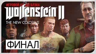 КОНЕЦ ИГРЫ + СЕКРЕТНАЯ СЦЕНА ● Wolfenstein II: The New Colossus [PC/Uber Settings]