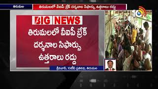 Political Reference Cancel For Tirumala Temple Darshan | TTD | 10TV News