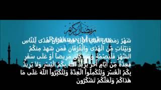 SURAH AL BAQARAH 183-185