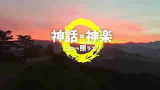 MRT宮崎放送 ココから照ラス!「神話」 CM60秒.