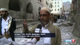 Car bomb attack near mosque in Yemen kills 9 spl video news 31-07-2015 | World hot news today trend | News7 Tamil