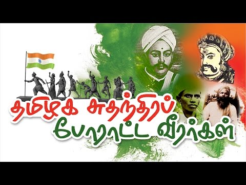 Tamilnadu freedom fighters story Collections in tamil