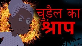 Curse of a Witch | चुड़ैल का श्राप | Horror story in Hindi | scary stories animated cartoon