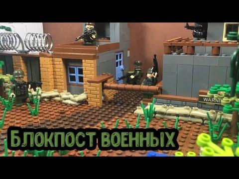 Блокпост ВОЕННЫХ - Самоделка сталкер!! (12 серия самоделок) / Military Checkpoint LEGO!