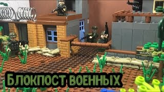видео: Как сделать из ЛЕГО - БЛОКПОСТ. How to make LEGO BLOCKPOST?