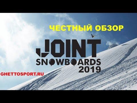 Сноуборды JOINT - обзор коллекции 2019. Максимально четкое представление о прогибах и жесткости.