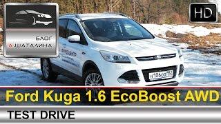 Ford Kuga 2012-2015 (Форд Куга) тест-драйв с Шаталиным Александром(, 2015-03-26T08:00:01.000Z)