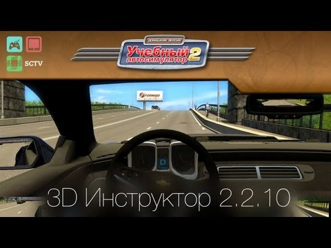 Обзор 3D Инструктор 2.2.10