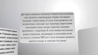 видео Продолжительности изготовления СНИЛС: документы, заявление