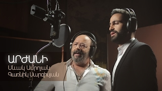 Sevak Amroyan & Garnik Sargisyan - Arjani (Official Music Video)
