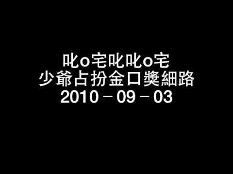 少爺占 天上野生鐵皇 廣告   Doovi