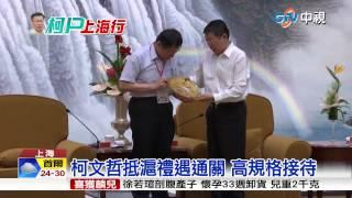 【中視新聞】雙城論壇登場 柯文哲.上海市長相見歡 20150817
