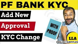 🔴PF Bank Account KYC | Add New, Change, Approval | Bank Linked with another UAN error solved