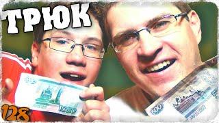 видео Как из простой бумаги сделать деньги