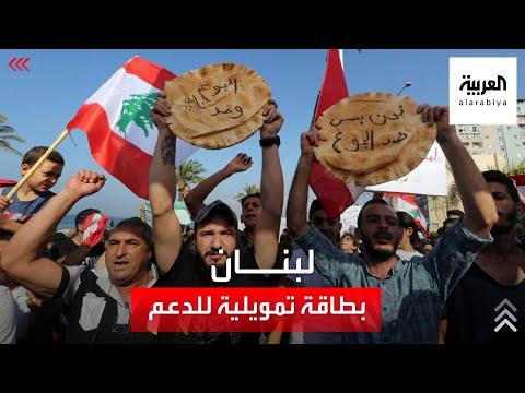 25 دولارًا للفرد.. لبنان تطلق بطاقة تمويلية لدعم الفقراء لمدة عام  - 00:54-2021 / 9 / 10