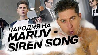 ВОВА ОСТАПЧУК — EUROVISION СОН (ПАРОДИЯ MARUV — SIREN SONG)