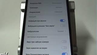 как отключить вибрацию на клавиатуре  /Xiaomi redmi Note 7/  Xiaomi redmi Note/ 6 redmi Note 5