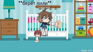 Gacha life (сериал) злая мачеха