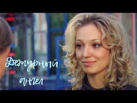 Дежурный ангел - 2 (5 серия), режиссер О.Сафаралиев