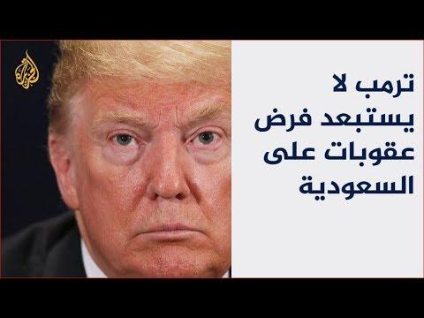 ترمب لا يستبعد فرض عقوبات على السعودية  - نشر قبل 57 دقيقة