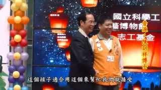 2015 03 04點燈傳愛~國立科學工藝博物館平安燈公益路