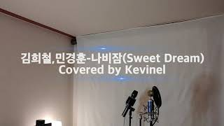 김희철,민경훈-나비잠(Sweet Dream) (Cove…