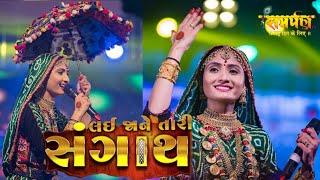 Gambar cover મને લઈજાને તારી સંગાથ | Geeta Rabari | Kankariya Carnival 2019 | MANE LAI JAA NE TAARI SANGATH