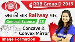 12:00 PM - RRB Group D 2019 | GS by Shipra Ma'am | Concave & Convex Mirror (Image Formation)