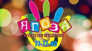 Шоу мыльных пузырей от агентства детских праздников ЯгоЗА