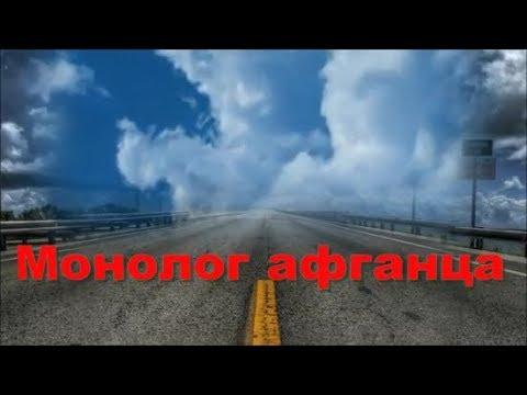 Андрей Хилько - Монолог афганца (муз.- Б. Краюшкин, сл.- А. Лучин)