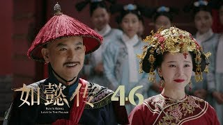 如懿傳 46 | Ruyi's Royal Love in the Palace 46(周迅、霍建華、張鈞甯、董潔等主演)